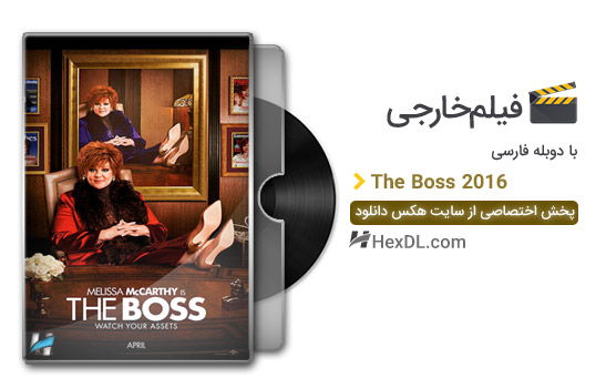 دانلود فیلم رئیس 2016 با دوبله فارسی
