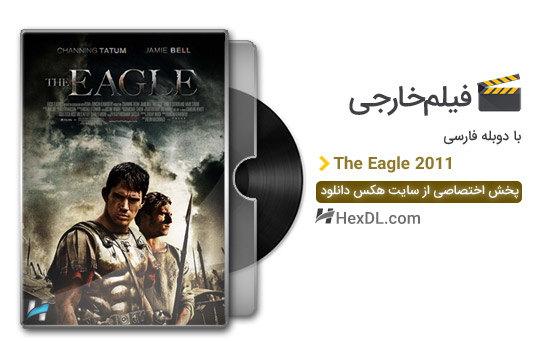 دانلود فیلم عقاب 2011 با دوبله فارسی