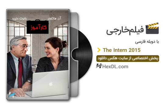 دانلود فیلم کارآموز 2015 با دوبله فارسی
