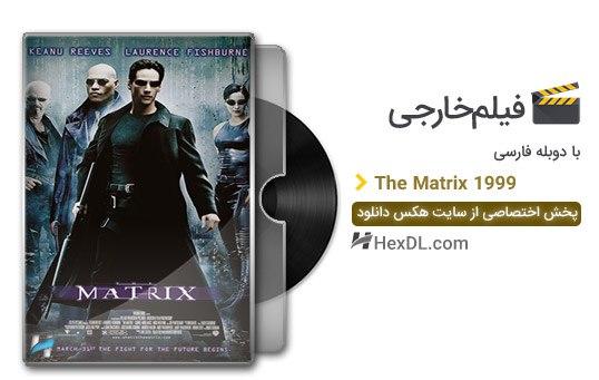 دانلود فیلم ماتریکس 1 1999 با دوبله فارسی