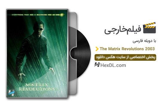 دانلود فیلم ماتریکس 3 2003 با دوبله فارسی