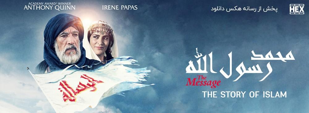 دانلود فیلم محمد رسول الله 1976