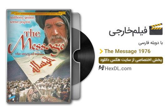 دانلود فیلم محمد رسول الله 1976 با دوبله فارسی
