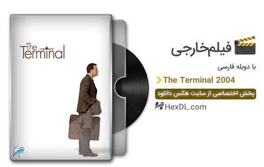 دانلود فیلم ترمینال 2004 با دوبله فارسی