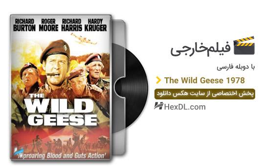 دانلود فیلم غازهای وحشی 1978 با دوبله فارسی