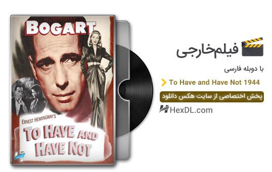 دانلود فیلم داشتن و نداشتن 1944 با دوبله فارسی