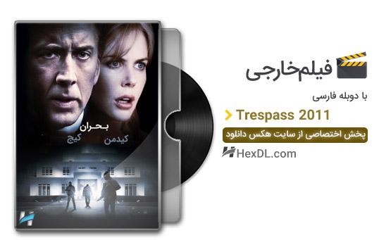 دانلود فیلم بحران 2011 با دوبله فارسی