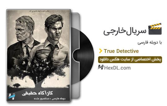 دانلود سریال کارآگاه حقیقی با دوبله فارسی