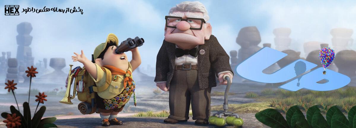 دانلود انیمیشن بالا 2009