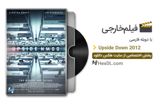 دانلود فیلم دنیای وارونه 2012 با دوبله فارسی