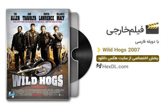 دانلود فیلم گرازهای وحشی 2007 با دوبله فارسی