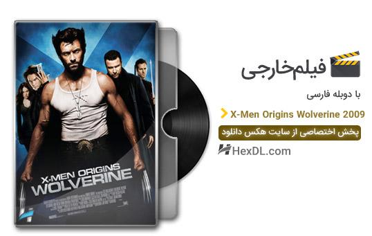 دانلود فیلم مردان ایکس ولورین 2009 با دوبله فارسی