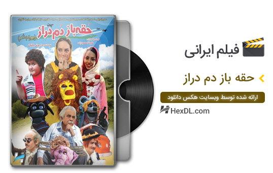 دانلود فیلم ایرانی حقه باز دم دراز با کیفیت عالی