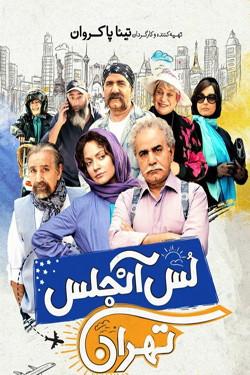 دانلود فیلم لس آنجلس تهران