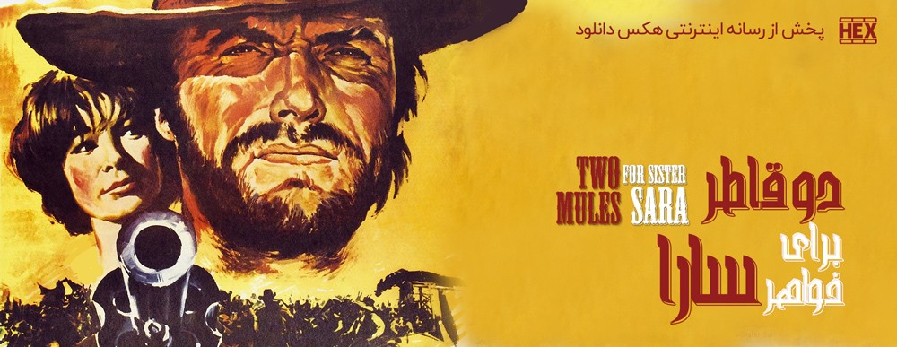 دانلود فیلم دو قاطر برای خواهر سارا 1970