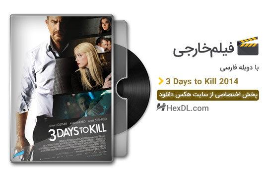 دانلود فیلم آخرین مهلت 2014 با دوبله فارسی