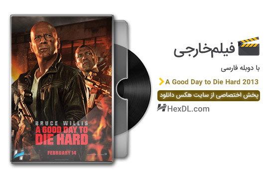 دانلود فیلم یک روز خوب برای جان سخت 2013 با دوبله فارسی
