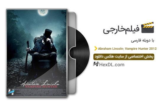 دانلود فیلم آبراهام لینکلن شکارچی خون آشام 2012 با دوبله فارسی