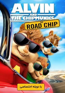 دانلود انیمیشن آلوین و سنجاب ها 4 Alvin and the Chipmunks 2015