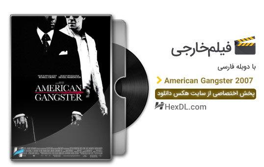 دانلود فیلم گانگستر آمریکایی 2007 با دوبله فارسی