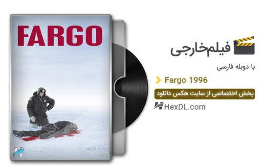 دانلود فیلم فارگو 1996 با دوبله فارسی
