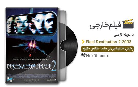 دانلود فیلم مقصد نهایی 2 2003 با دوبله فارسی