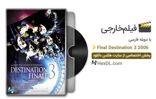 دانلود فیلم مقصد نهایی 3 2006 با دوبله فارسی