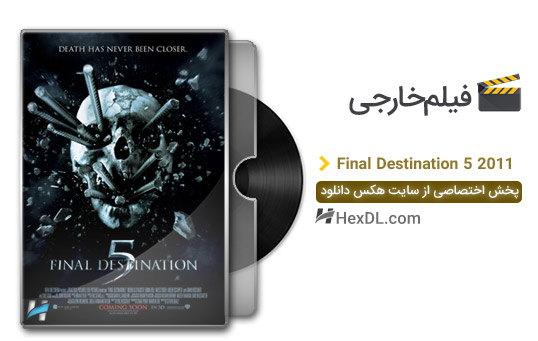 دانلود فیلم مقصد نهایی 5 2011 با دوبله فارسی