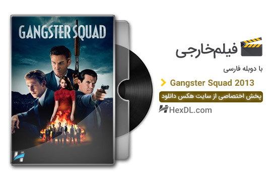 دانلود فیلم جوخه گانگسترها 2013 با دوبله فارسی