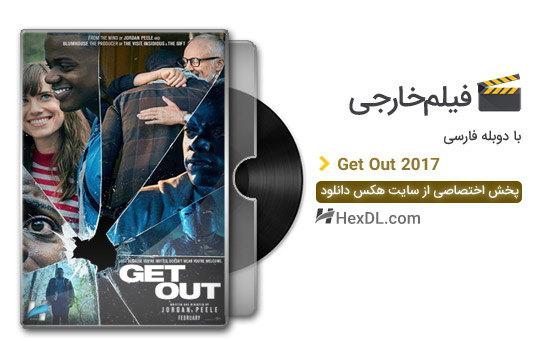 دانلود فیلم برو بیرون 2017 با دوبله فارسی