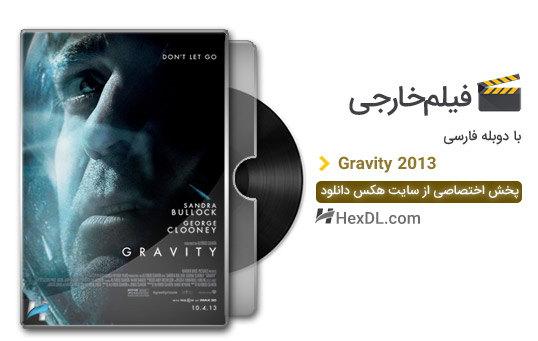 دانلود فیلم جاذبه 2013 با دوبله فارسی