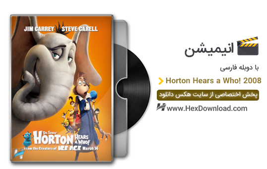 دانلود انیمیشن هورتون