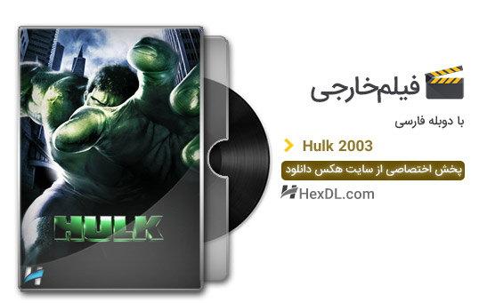 دانلود فیلم هالک 2003 با دوبله فارسی