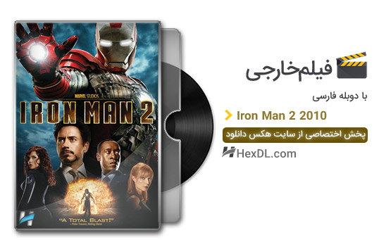 دانلود فیلم مرد آهنی 2 2010 با دوبله فارسی