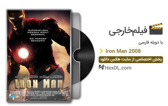 دانلود فیلم مرد آهنی 1 2008 با دوبله فارسی