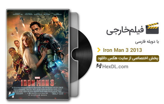 دانلود فیلم مرد آهنی 3 2013 با دوبله فارسی