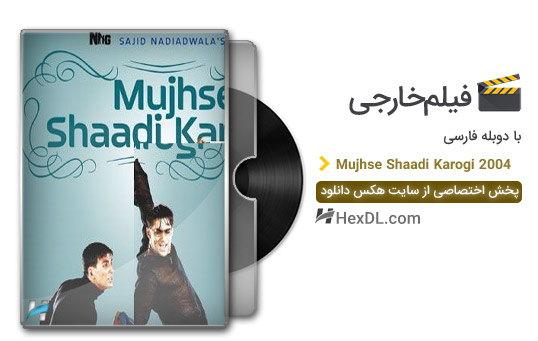 دانلود فیلم با من ازدواج میکنی 2004 با دوبله فارسی