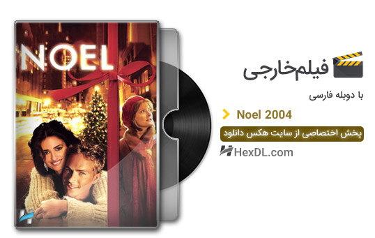 دانلود فیلم نوئل 2004 با دوبله فارسی