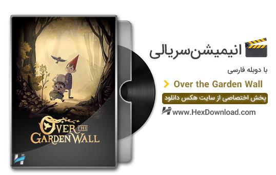 دانلود انیمیشن سریالی آنسوی دیوار باغ 2014