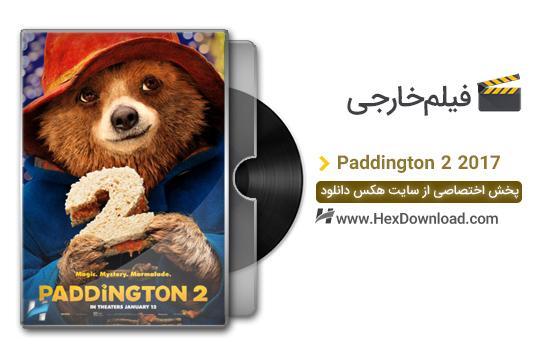 دانلود فیلم پدینگتون 2 2017