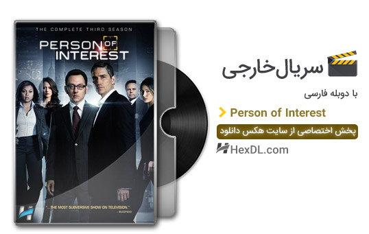 دانلود سریال مظنون با دوبله فارسی