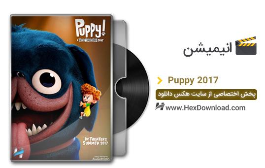 دانلود انیمیشن پاپی 2017