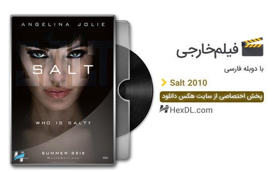 دانلود فیلم سالت 2010 با دوبله فارسی