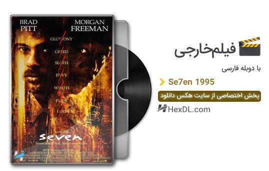 دانلود فیلم هفت 1995 با دوبله فارسی