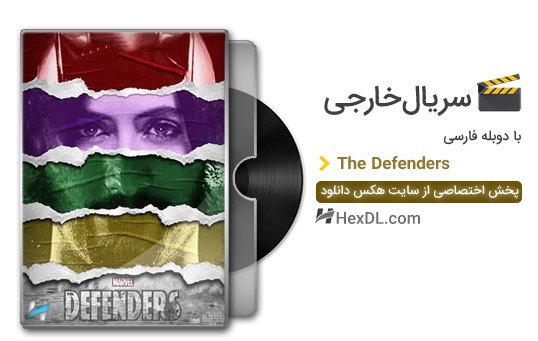 دانلود سریال مدافعان با دوبله فارسی