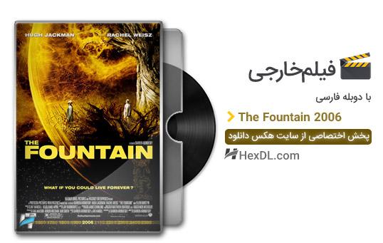 دانلود فیلم چشمه 2006 با دوبله فارسی