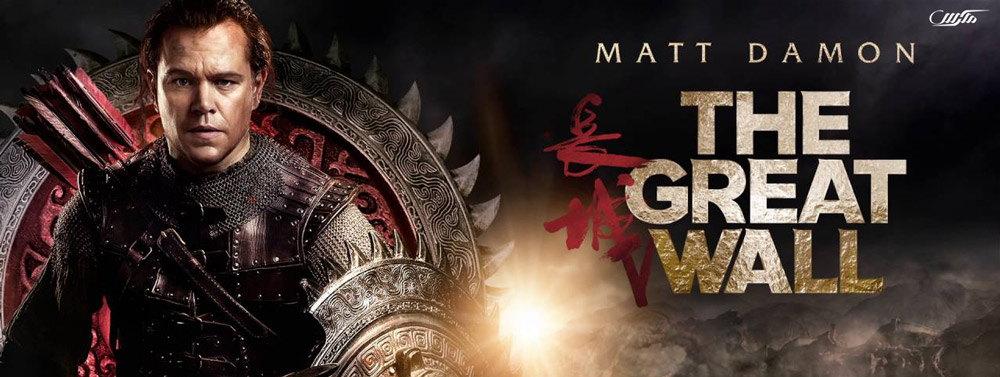 دانلود فیلم دیوار بزرگ 2016 با دوبله فارسی