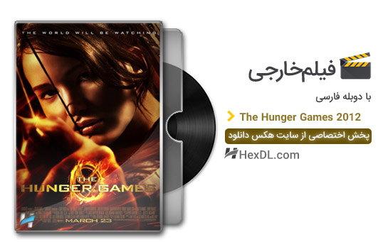 دانلود فیلم بازی های مرگبار 1 2012 با دوبله فارسی
