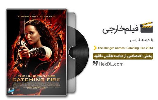 دانلود فیلم بازی های مرگبار 2 2013 با دوبله فارسی