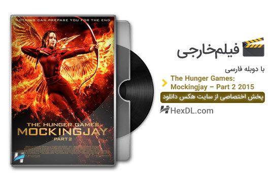 دانلود فیلم بازی های مرگبار 3 - پارت 2 2015 با دوبله فارسی